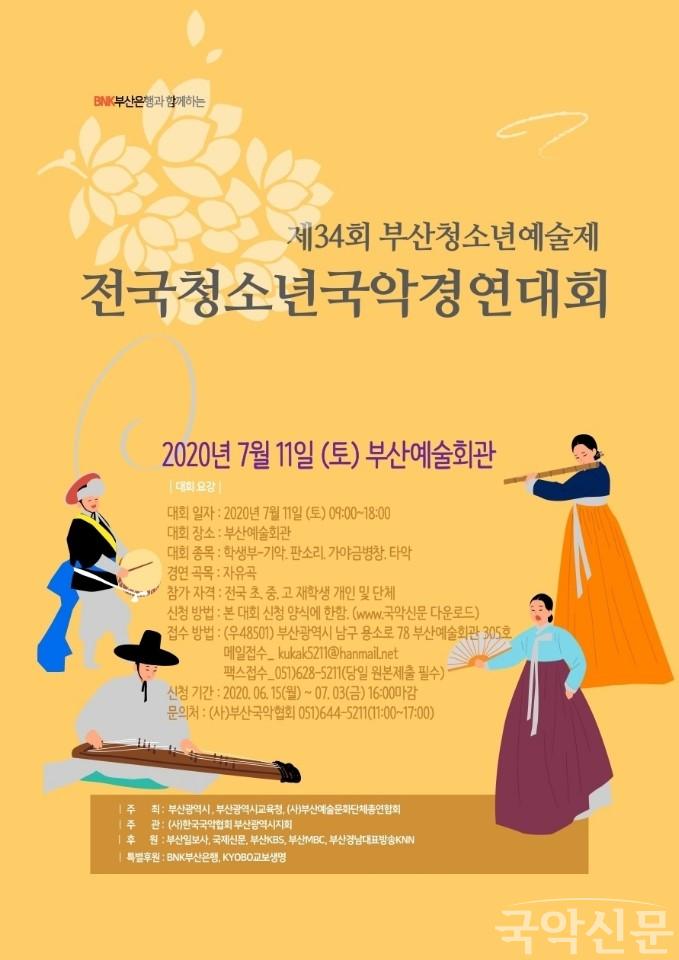 제13회부산청소년예술제 전국청소년국악경연대회.png