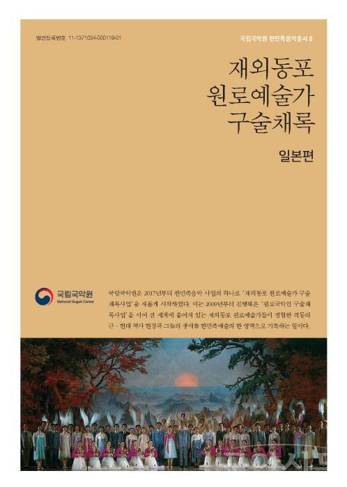[크기변환]사진_국립국악원_한민족음악총서8_표지.jpg