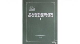 조선영화문학선집.jpg
