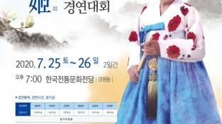 목담 최승희 전국판소리 경연대회 포스터.jpg
