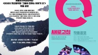 [세종] 서울시국악관현악단_작품공모-horz.jpg