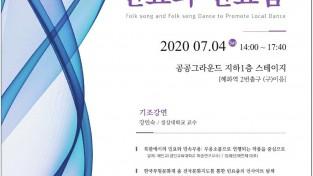 한국민요학회 제69차 (공동)정기학술대회 포스터.jpg
