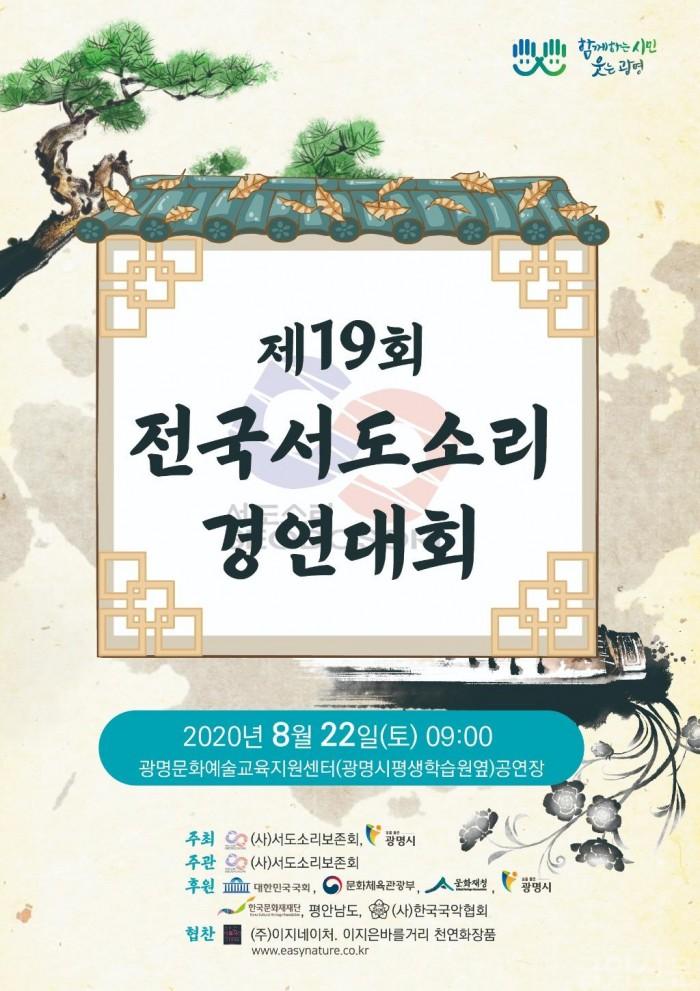 서도소리경연대회.jpg