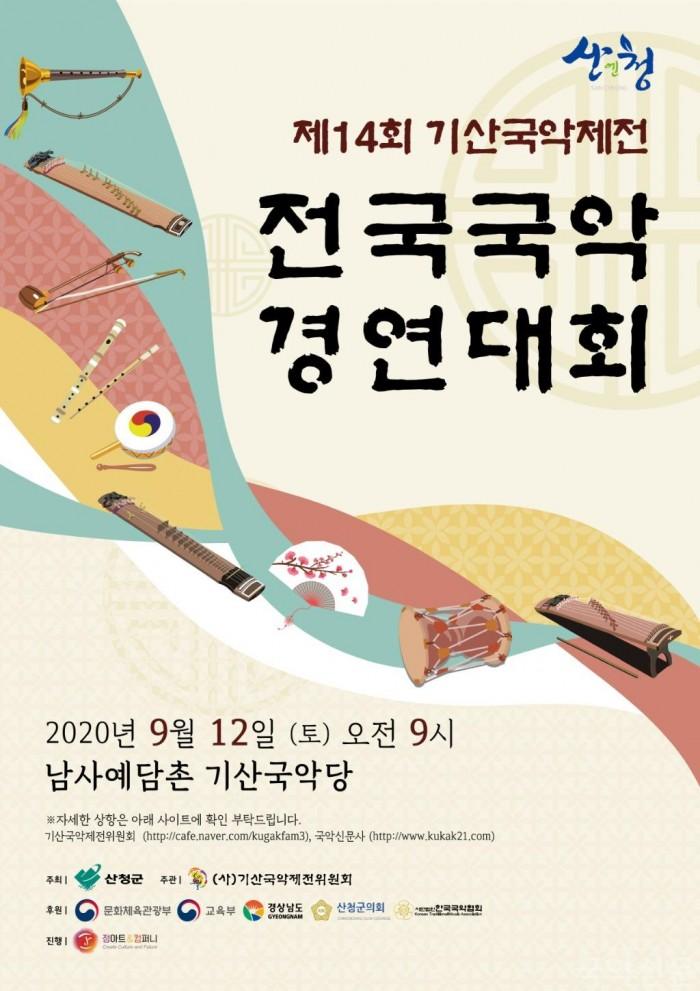 제14회 기산국악제전 전국국악경연대회 포스터.jpg