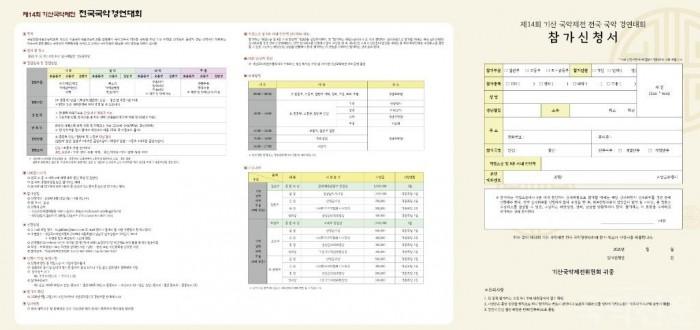 제14회 기산국악제전 전국국악경연대회 팜플렛2.jpg