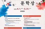 [포스터] 제 22회 재외동포문학상_웹용.jpg