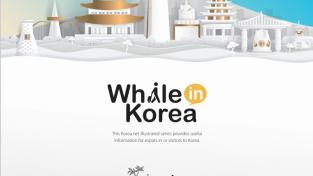 한국에 있는 동안(While in Korea).png