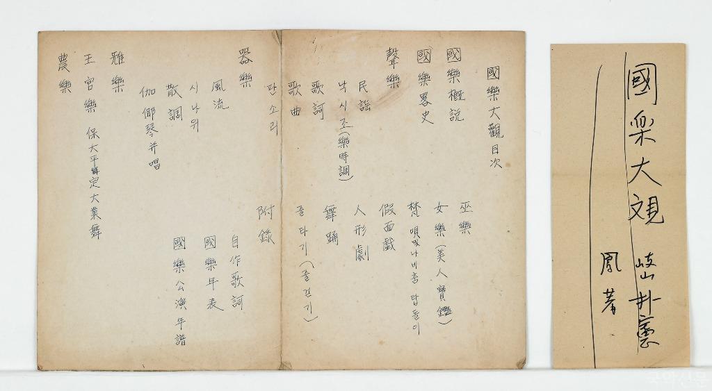 6 국악대관 출간을 에 수록할 일중 선생의 축하 휘호 (2).jpg