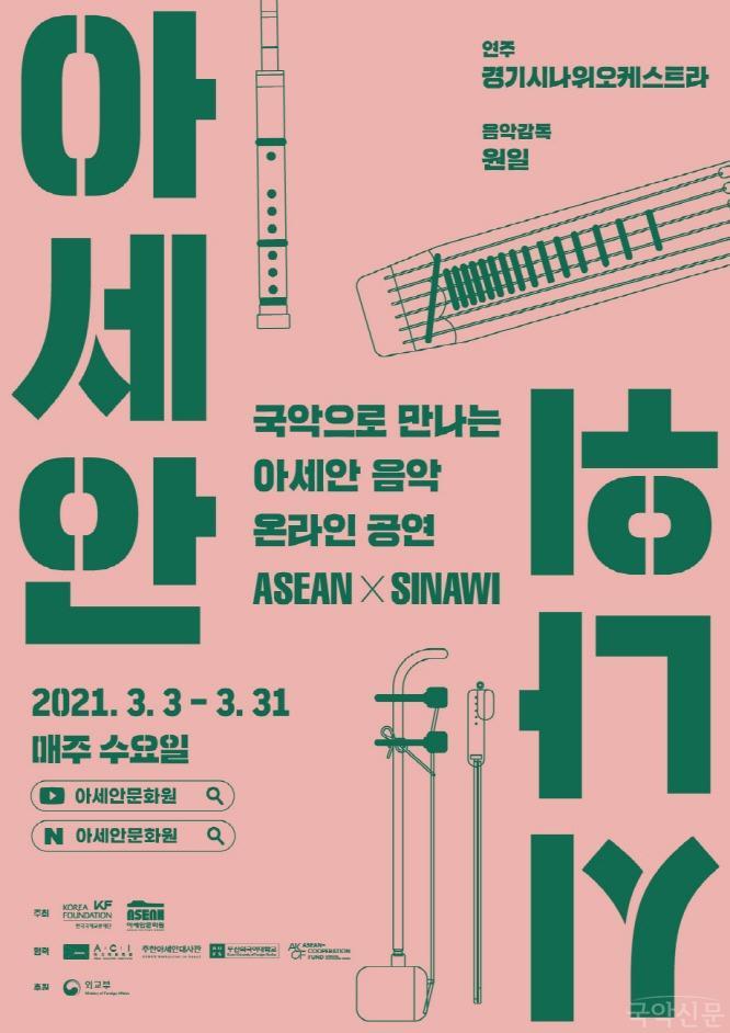 붙임2-1. 〈아세안 x 시나위〉 공연 포스터(국문).jpg