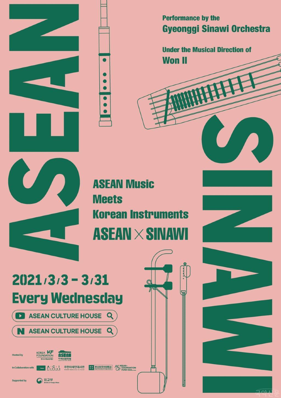 붙임2-2. 〈아세안 x 시나위〉 공연 포스터(영문).jpg