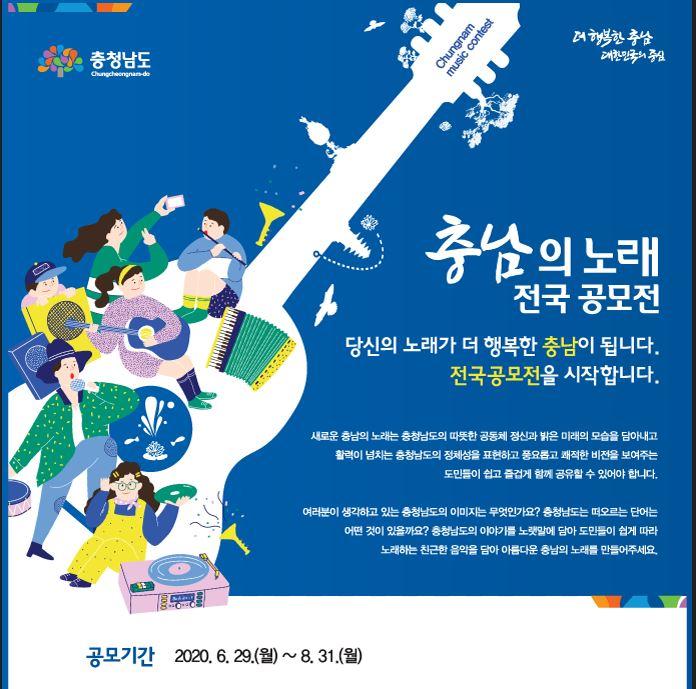 [공모]충남의 노래 전국공모전(8월31일 마감)