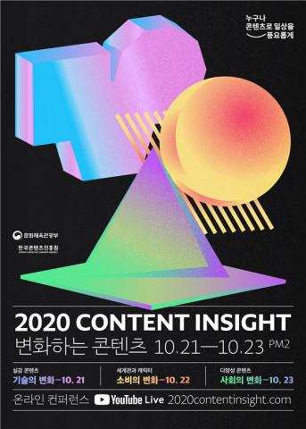 콘진원, '2020 콘텐츠인사이트' 온라인 개최