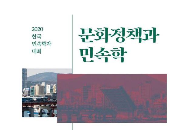 '민속학과 문화정책', 9개 단체 한국민속학자대회