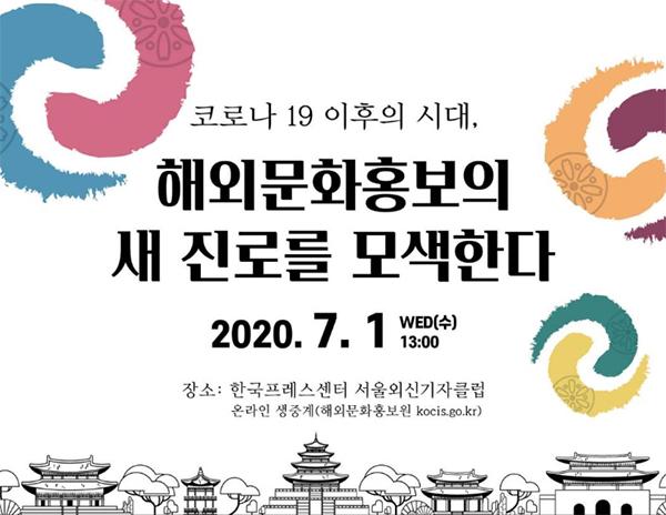 코로나 이후 한국문화 해외홍보 전략은…학술대회 열린다