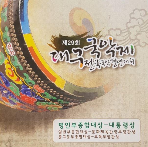 제31회대구국악제전국국악경연대회 8월 22~23일