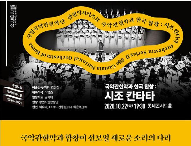 국악관현악과 한국 합창 : 시조 칸타타'