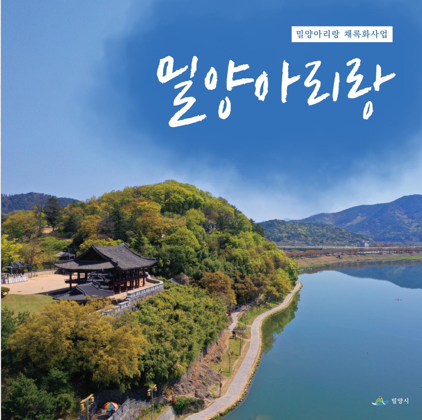 민족의 노래, '밀양아리랑' 채록자료 음반