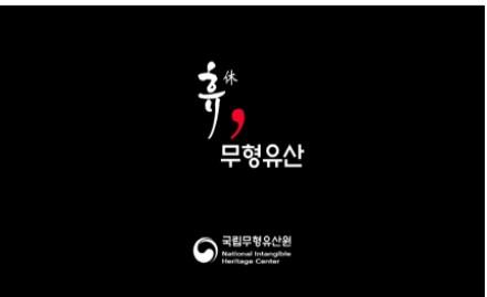 '휴(休), 무형유산' 힐링 콘텐츠 더 풍성해진다