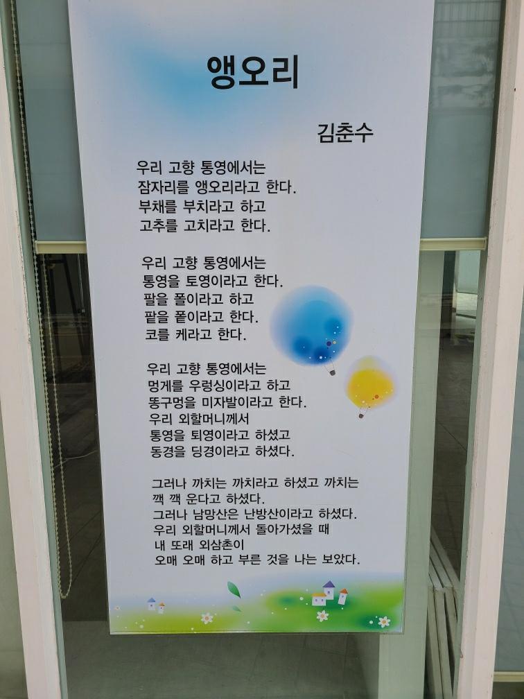 국악인 추천 휴일의 시:앵오리( 김춘수)