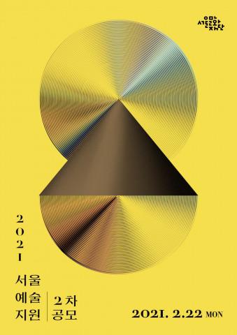 서울문화재단, '2021 서울예술지원' 2차 공모 접수