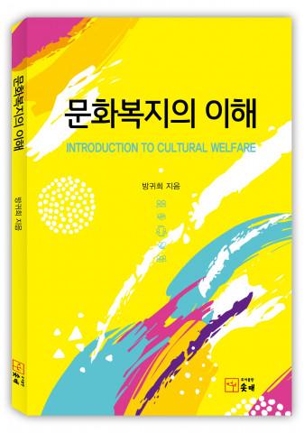 한국장애예술인협회 방귀희 대표, '문화복지의 이해' 발간