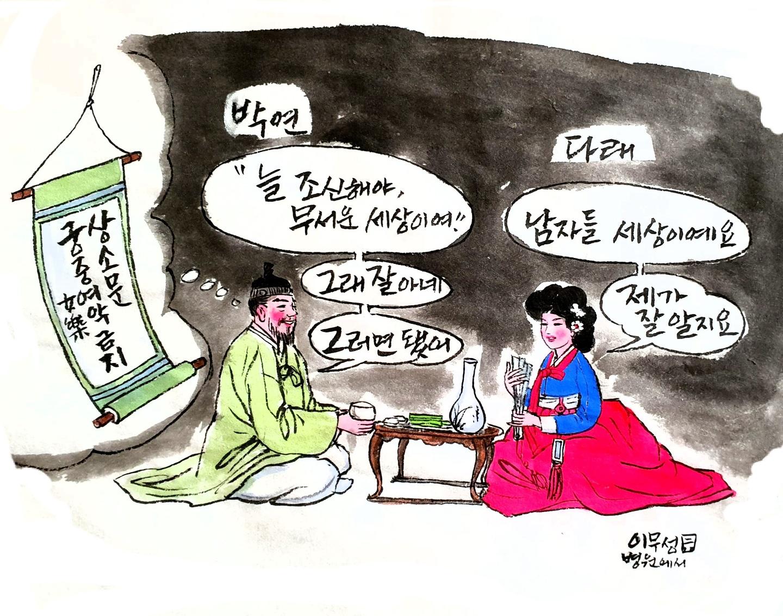 이무성 화백의 작화 : [연재소설] 흙의 소리 28