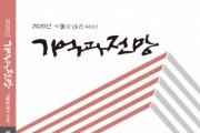 민주화운동기념사업회, 민주주의 전문학술지 '기억과 전망' 제43호 발간