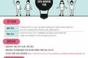 민주화운동기념사업회, '2021년 민주주의 학술논문 공모' 4월 15일까지 접수