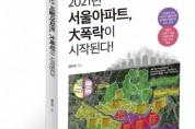 북랩, 주택난 속 충격적 부동산 전망 '2021년 서울아파트, 大폭락이 시작된다!' 출간
