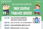 2021년 문산청소년문화의집 개관 20주년 기념사진 공모전 개최