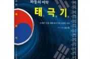 좋은땅출판사, '파동의 미학, 태극기' 출간