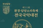 [국회의장상] 제11회 환경·담양소리축제 전국국악대전 12월 19일