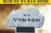 [국창 정정렬 추모] 제20회 익산 전국판소리.고법경연대회 11월 14,22일