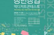 청년창업 떡 디저트 콘테스트, 참가자 모집
