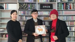이무성 화백, 국악신문에 신축년 맞이 연하카드 전달