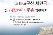 [문화부장관상] 제19회 군산새만금판소리무용전국경연대회 11월 21일