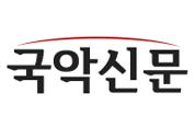 제2회 시흥갯골국악대제전 전국국악경연대회 본선 수상자명단