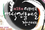 [국회의장상] 제18회 대한민국여성전통예술경연대회 12월 9,12일 *내용 변경