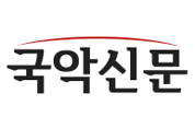 제2회 익산삼기농요 전국국악경연대회 11월 14일