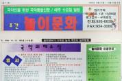 국악신문이 걸어 온 길 10
