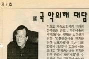 국악신문이 걸어 온 길 9