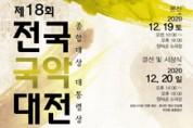 [대통령상] 제18회 전국국악대전 12월 19~20일
