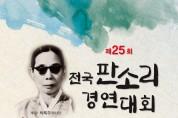 [국회의장상] 제25회 전국판소리경연대회 12월 10, 12일