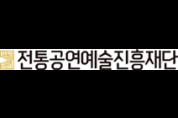 전통공연예술진흥재단