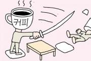 술의 세계, 커피의 세계