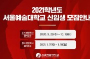 [한국음악전공] 2021 서울예술대학교 한국음악전공 수시 신입생 모집 안내