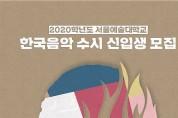 2021 서울예술대학교 한국음악전공 입시홍보 영상