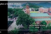 [국악버젼] 서울, 부산, 전주 등 한국도시 관광홍보 영상 -전주 편