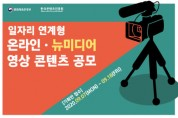 콘진원, 코로나19로 취약해진   방송영상산업 프리랜서 긴급지원