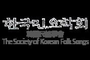 [학회 단신] 한국민요학회 『한국민요학』 제60집 원고 모집